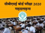Cbse Class 10th 12th Board Exam 2020 Important Points Guidelines For Students