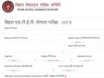 Bihar Stet Answer Key 2019 Download Objection Result