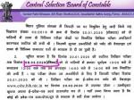 Csbc Bihar Police Constable Exam Date 2020 Admit Card Download
