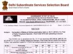 Dsssb Result 2020 Merit List Cut Off Marks Download Pdf