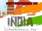 Independence Day 15 August Shayari In Hindi