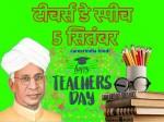 Teachers Day Speech Idea