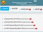 Chhattisgarh Board Cgbse 10th 12th Revaluation Retotaling Result