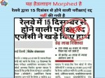 Fact Check Rrb Ntpc Recruitment Exam Postponement News Is Fake Exam Will Be Held From Dec