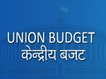 Indian Union Budget Facts In Hindi