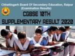 Chhattisgarh Board Cgbse 10th Supplementary Result