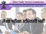 Bpsc Aao Recruitment 2021 Notification Apply Online For 138 Posts Till May
