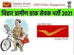 Bihar Gds Recruitment Registration Last Date Extended