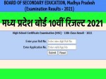Madhya Pradesh Board Mp 10th Result 2021 Declared On Mpresults Nic