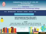 Bihar Cet Bed Result 2021 Check Direct Link On Bihar Cetbed Lnmu In
