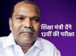 Jharkhand Education Minister Jagarnath Mahto Will Give 12th Examination