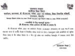 Rajasthan Bstc Exam Date 2021 August 31 Pre Deled Exam Pattern