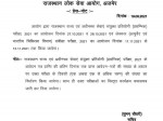 Rpsc Ras 2021 Exam Date Schedule Pdf Download Rpsc Rajasthan Gov In