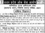 Uppsc Recruitment 2021 Apply Online For 281 Posts