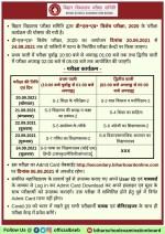 Bihar Deled Exam Date 2021 Bihar Deled Admit Card