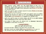 Bihar Ofss Merit List 2021 Cut Off Bseb 12th Admission 2021 Third Merit On Ofssbihar In