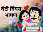 Daughters Day Speech