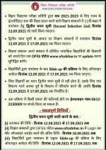 Ofss Bihar Second Merit List 2021 Cut Off Bseb Inter 11th Admission 2023 Ofssbihar In