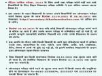 Bihar Board 10th Exam 2022 Registration Last Date