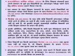 Bihar Board 12th Exam 2022 Registration Last Date