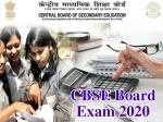 CBSE Board Exam 2020 / सीबीएसई बोर्ड एग्जाम 2020: परीक्षा केंद्र में कैलकुलेटर ले जाने की मिली छूट