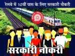 Eastern Railway Apprentice Recruitment 2020: रेलवे में 10वीं पास के लिए सरकारी नौकरी, ऐसे करें आवेदन