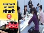 Railway Recruitment 2020 / रेलवे भर्ती 2020 सरकारी नौकरी के लिए 10वीं पास या आईआईटी वाले करें आवेदन