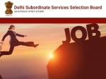 DSSSB Recruitment 2020: डीएसएसएसबी भर्ती 2020 दिल्ली में सरकारी नौकरी के लिए 27 फरवरी तक करें आवेदन