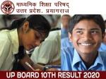 UP Board 10th Result 2020 Date Time : यूपीएमएसपी यूपी बोर्ड 10वीं रिजल्ट 2020 घोषित होगा इस दिन