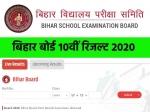 Bihar Board 10th Result 2020 Date: बिहार बोर्ड 10वीं रिजल्ट 2020 कब आएगा जानिए