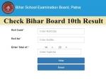 Bihar Board 10th Result 2020 Expected Date: बिहार बोर्ड 10वीं रिजल्ट 2020 घोषित होने की तिथि