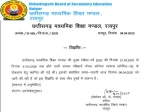 Chhattisgarh Board CGBSE 10th 12th Date Sheet 2020:छत्तीसगढ़ बोर्ड 10वीं 12वीं टाइम टेबल 2020 डाउनलोड