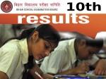 Bihar Board 10th Result 2020:बिहार बोर्ड 10वीं रिजल्ट 2020 घोषित होने से पहले जानिए महत्वपूर्ण बातें