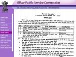BPSC MDO Recruitment 2020 Notification:बीपीएससी खनिज विकास अधिकारी भर्ती के लिए 11 जून तक करें आवेदन