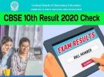 CBSE 10th Result 2020 Declared Soon: सीबीएसई कक्षा 10वीं का रिजल्ट 2020 आज घोषित नहीं होगा
