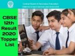 CBSE 12th Result 2020 Topper List: सीबीएसई 12वीं टॉपर लिस्ट 2020 पास प्रतिशत यहां देखें