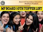 MP Board 10th Topper List 2020: एमपीबीएसई एमपी बोर्ड 10वीं रिजल्ट की टॉपर लिस्ट यहां देखें