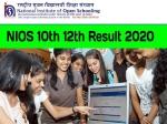 NIOS Result 2020 Date Time: एनआईओएस 10वीं 12वीं रिजल्ट 2020 मोबाइल पर आसानी से यहां करें ऑनलाइन चेक