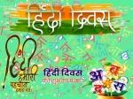 Hindi Diwas 2020 Speech, Essay, Poem, Quotes: हिंदी दिवस पर भाषण निबंध कोट्स नारे कविता यहां देखें