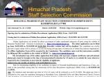 HPSSC Recruitment 2020: एचपीएसएससी भर्ती प्रक्रिया 26 सितंबर से शुरू, 12वीं पास ऐसे करें आवेदन