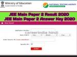 JEE Main 2020: जेईई मेन पेपर 2 रिजल्ट और आंसर की जारी, यहां से करें डाउनलोड