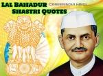 Lal Bahadur Shastri Motivational Quotes In Hindi 2020: लाल बहादुर शास्त्री कोट्स अनमोल विचार मैसेज