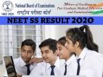 NEET SS Result 2020 Check Online: नीट एसएस 2020 रिजल्ट कैसे देखें, जानिए आसान तरीका