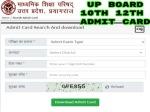 UPMSP 10th 12th Admit Card 2020:यूपी बोर्ड 10वीं 12वीं कम्पार्टमेंट परीक्षा एडमिट कार्ड डाउनलोड करें