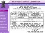BPSC 65th Mains Exam Date 2020: बीपीएससी 65वीं मुख्य परीक्षा टाइम टेबल एडमिट कार्ड रिजल्ट डेट टाइम