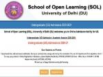 DU SOL Admission 2020 Date: डीयू ओपन स्कूल एडमिशन रजिस्ट्रेशन शुरू, आवेदन प्रक्रिया और अंतिम तिथि