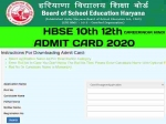 HBSE 10th 12th Compartment Admit Card 2020: हरियाणा 10वीं 12 कंपार्टमेंट एडमिट कार्ड डाउनलोड करें