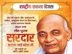 Sardar Patel Quotes In Hindi 2020: राष्ट्रीय एकता दिवस के मौके पर सरदार वल्लभभाई पटेल के कोट्स