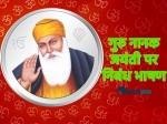 Guru Nanak Jayanti Essay Speech 2020: गुरु नानक जयंती पर निबंध भाषण कैसे लिखें जानिए