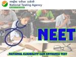 NEET 2021 Latest News: नीट परीक्षा तिथि 2021 रजिस्ट्रेशन प्रक्रिया आवेदन फॉर्म समेत सभी सवालों के जवाब देखें